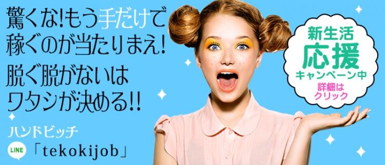 オナクラ・手コキ・HAND BITCH