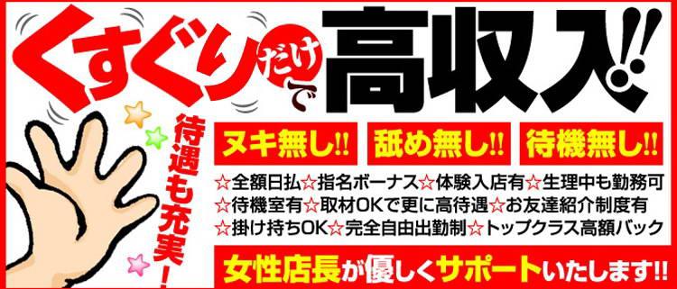 エステマッサージ・渋谷セクハラ痴療淫