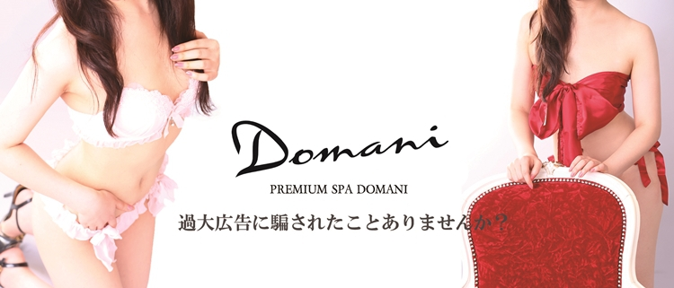 ソープ・ドマーニ