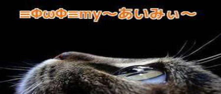 デリバリーヘルス・eyemy~あいみぃ~