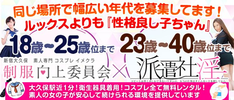 新宿・イメクラ・制服向上委員会の風俗求人情報