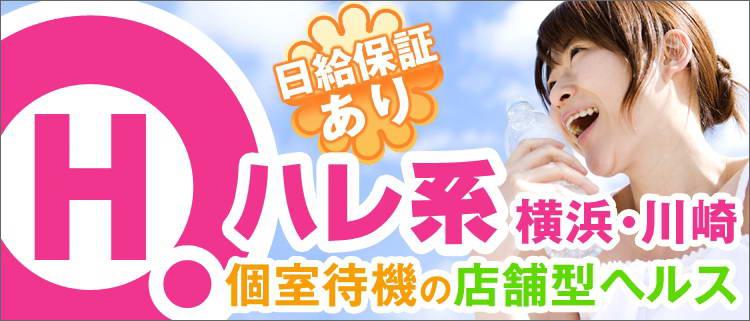 店舗型ヘルス・ハレ系横浜・川崎