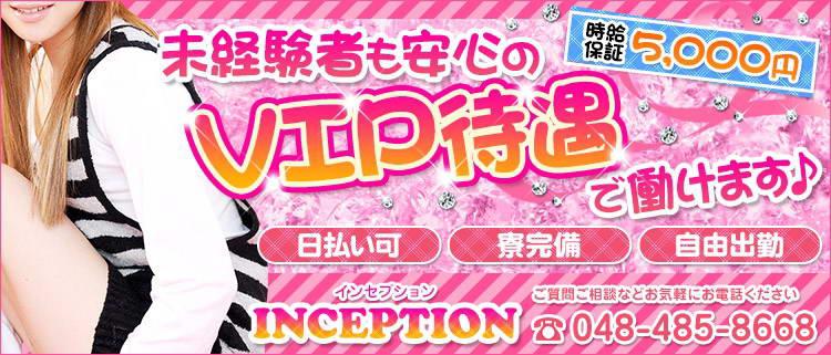 ピンクサロン・INCEPTION(インセプション)