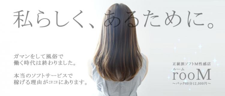 M性感・横浜駅前M性感rooM