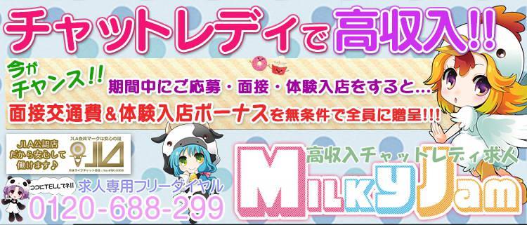 栃木・ライブチャット・Milky-Jam(ミルキージャム)の風俗求人情報