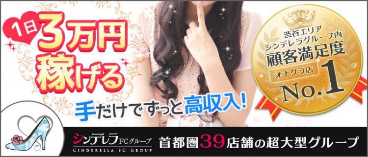 オナクラ・手コキ・渋谷ハートショコラ