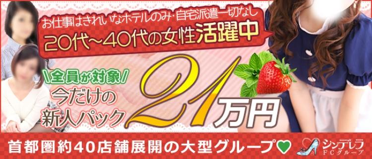 デリバリーヘルス・埼玉西川口ショートケーキ