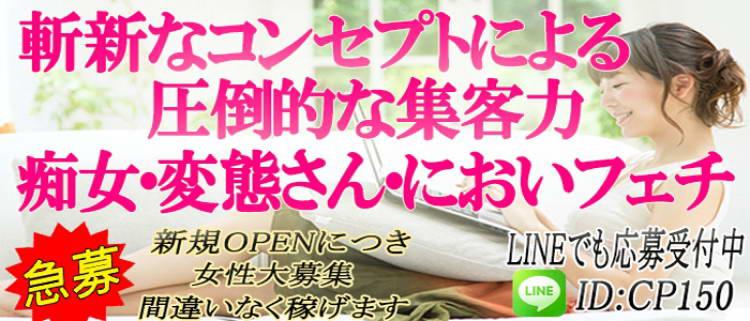 デリバリーヘルス・CherryParadise