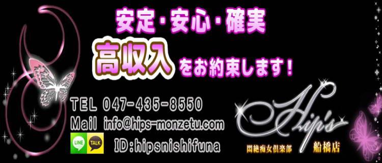 デリバリーヘルス・悶絶痴女倶楽部Hip's船橋店