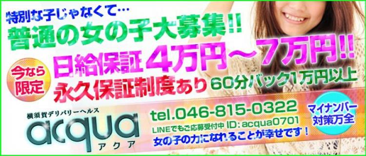 デリバリーヘルス・横須賀デリバリーヘルスacqua