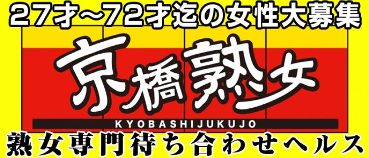待ち合わせ型ヘルス・京橋熟女