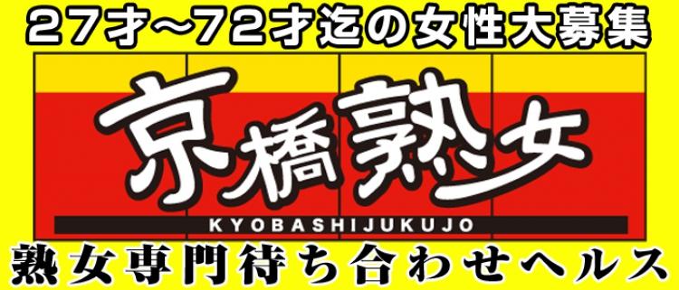 京橋・待ち合わせ型ヘルス・京橋熟女の風俗求人情報