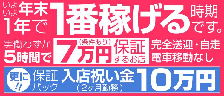 埼玉・デリバリーヘルス・もんぜつちじょ大宮店の風俗求人情報