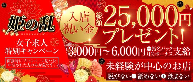 祇園・セクシーキャバクラ・姫の乱の風俗求人情報