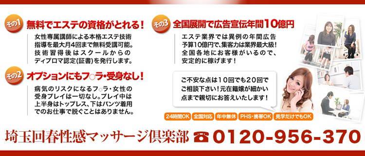 エステマッサージ・埼玉回春性感マッサージ倶楽部