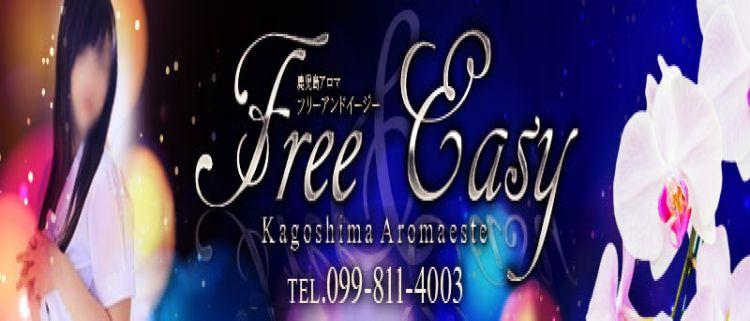 エステ・Free and Easy(フリーアンドイージー)