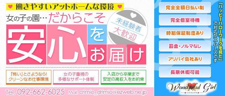 ピンクサロン・香椎ワンダフルガールズ
