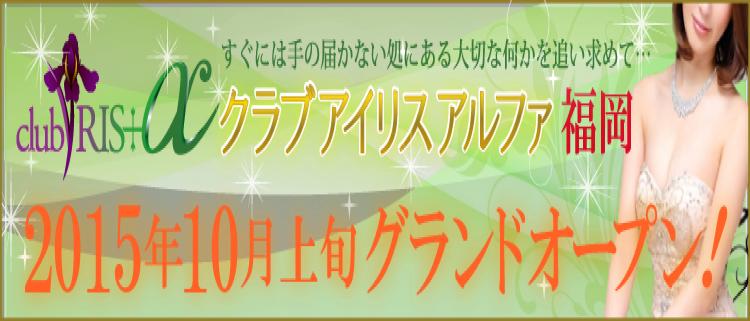 高級デリバリーヘルス・クラブアイリスアルファ福岡