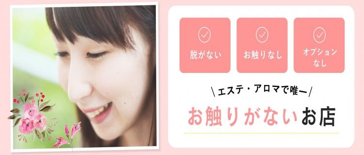 エステ・大阪回春性感マッサージ倶楽部