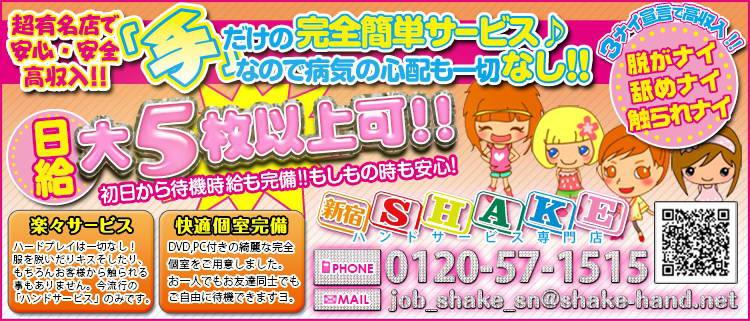 ソフトハンドエステ・新宿SHAKE(シェイク)