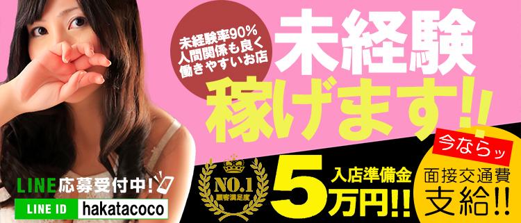 人妻デリヘル・【福岡デリヘル】20代・30代★博多で評判のお店はココです!