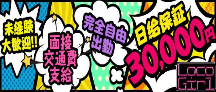 和歌山・デリバリーヘルス・Loco☆Girl (ロコガール)の風俗求人情報