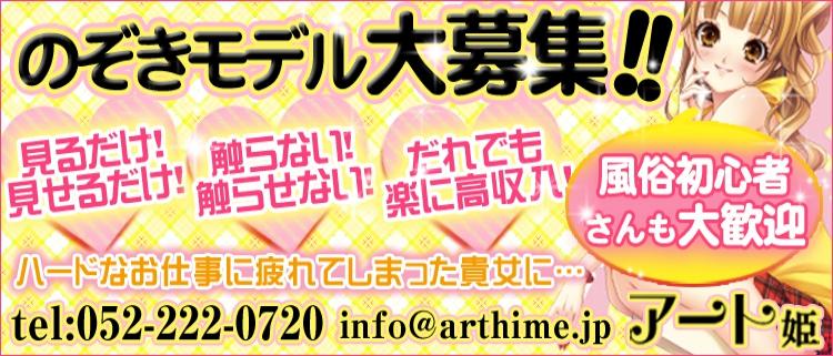 オナクラ・手コキ・【アート姫】のぞき部屋