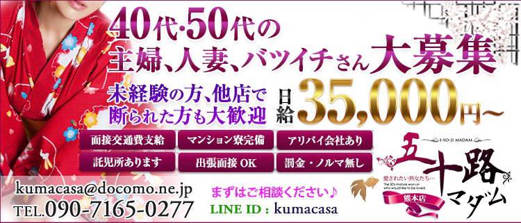 熊本・デリバリーヘルス・五十路マダム熊本店の風俗求人情報