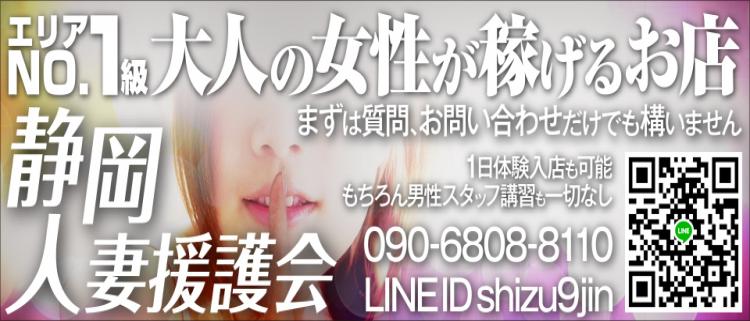 静岡人妻援護会