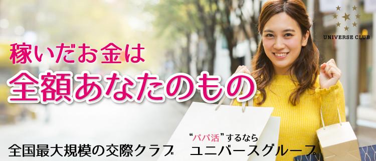 交際クラブ・ユニバース倶楽部京都