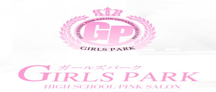 ピンクサロン・ガールズパーク