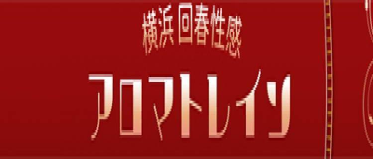 エステ・横浜回春性感アロマトレイン