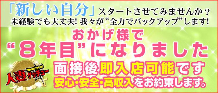 神奈川・横浜・個室ヘルス・人妻ゲッチュー(ミクシーグループ)の風俗求人情報