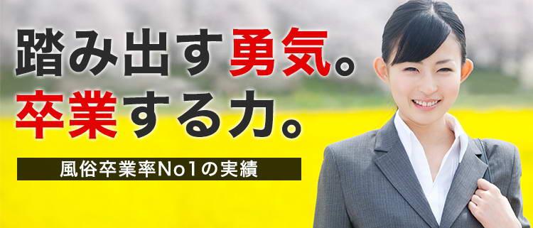 埼玉・ソープ・ニュールビーの風俗求人情報