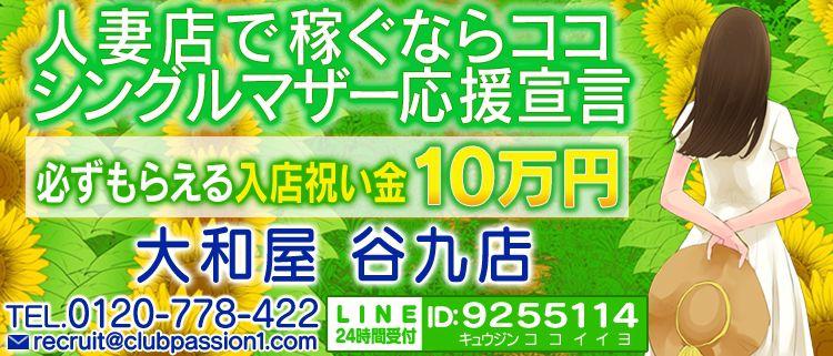 谷九 上本町・ホテル型ヘルス・大和屋 谷九店の風俗求人情報