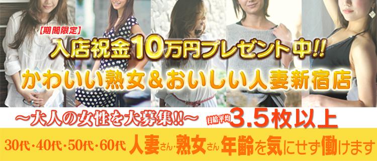 新宿・人妻熟女デリヘル・かわいい熟女&おいしい人妻 新宿店の風俗求人情報