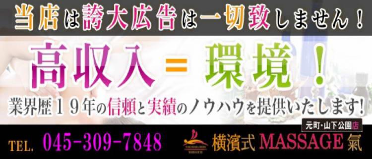 デリバリーヘルス・横濱式MASSAGE氣 FC元町・山下公園