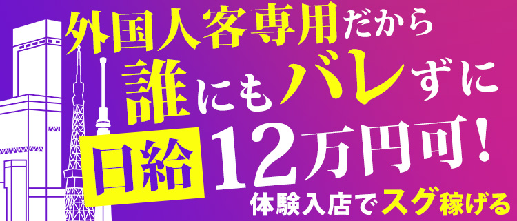 渋谷・ホテヘル&デリバリーヘルス・THCの風俗求人情報