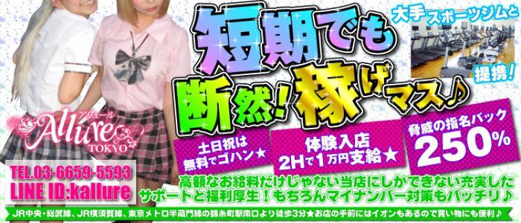 """ピンクサロン・錦糸町"""" Allure""""【アリュール】"""