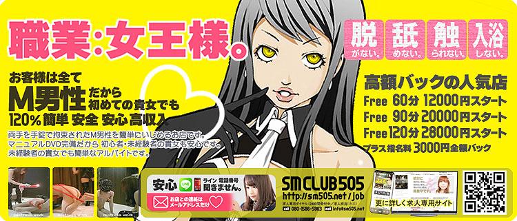 SMクラブ・SMCLUB 505