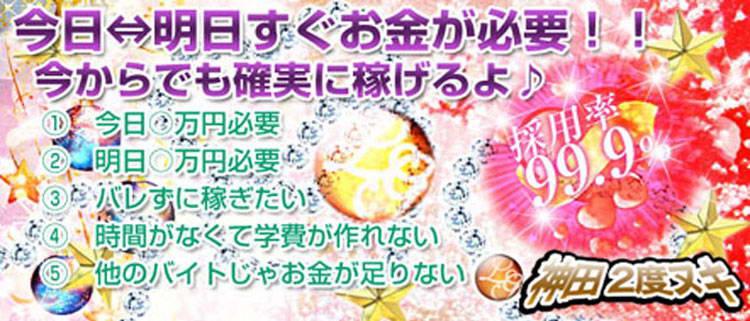 デリバリーヘルス・60分10,000円神田2度抜き