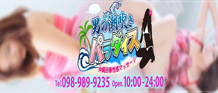 エステ・沖縄回春性感マッサージ男の潮吹きパラダイス