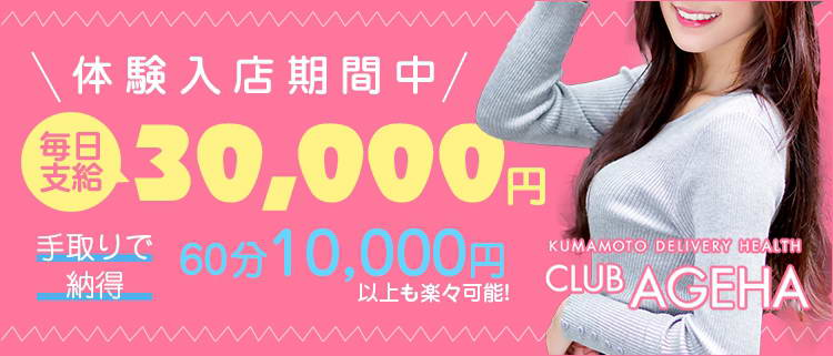 熊本・デリバリーヘルス・Club agehaの風俗求人情報
