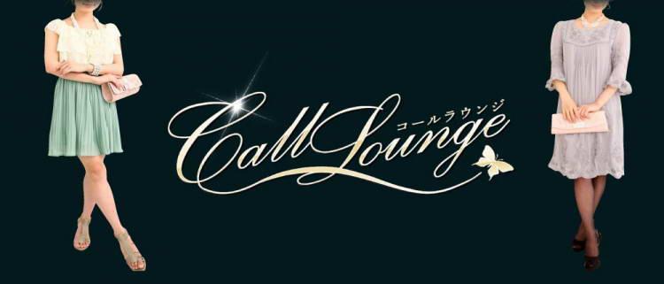 ホテル型ヘルス・CALL LOUNGE (コール ラウンジ)