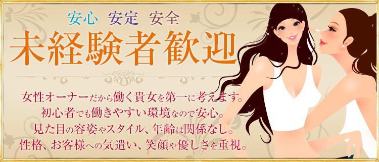 デリバリーヘルス・人妻生レンタル 甘い誘惑