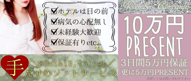 性感エステ・大阪エステ性感研究所FC天王寺店