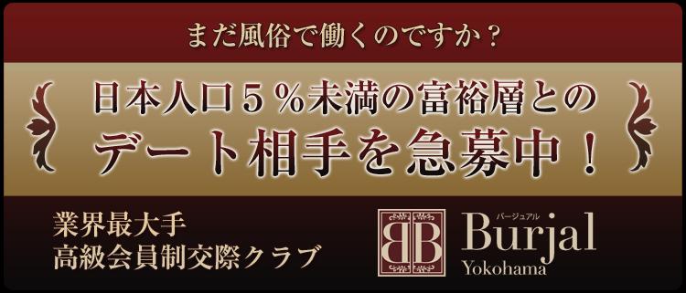 横浜・その他の業種・バージュアル横浜の風俗求人情報