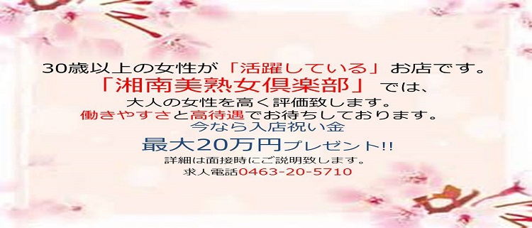 ピンクサロン・湘南美熟女倶楽部