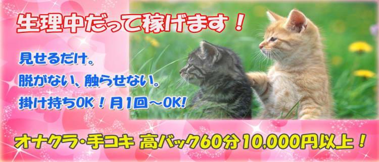 オナクラ・手コキ・高級オナクラ手コキ生理フェチ専門店一期一会