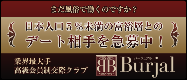 高級会員制交際クラブ「バージュアル福岡」